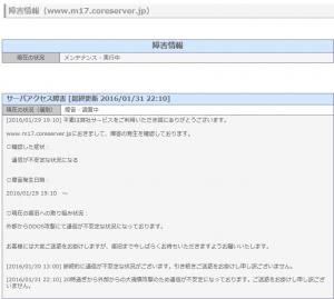5chi_20160130_m17.Coreserver-Attack